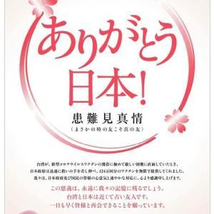 台湾から(期限切れ間近ワクチンを)「ありがとう日本」