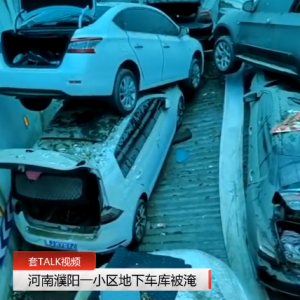 河南濮陽水景湾の地下駐車場は完全に水没、70台以上が冠水