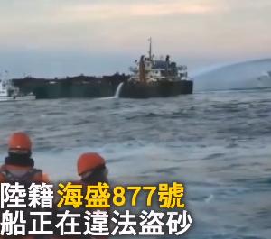 中国船が台湾離島の海底の砂を吸い上げている件