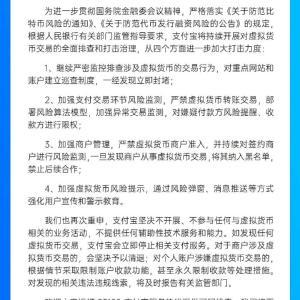 中国は仮想通貨に対する取り締まりを強化