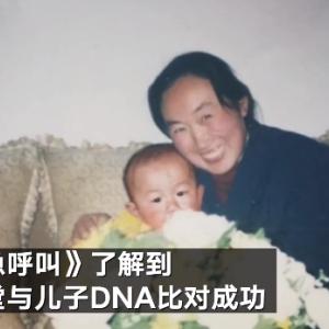 映画「失孤」のモデル郭剛堂の息子が発見された