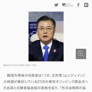 韓国、首脳会談の予定を日本のメディアにリークされ激怒