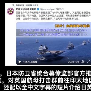 防衛省が中国語でツイート、イギリス空母のインド太平洋出発を歓迎