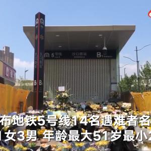 鄭州地下鉄5号線犠牲者に献花