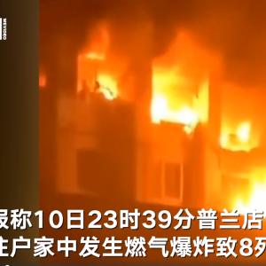 大連市普蘭店にてガス爆発、死者8名、負傷者5名