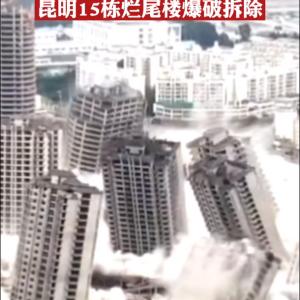 雲南省にて7年放置された15棟の爛尾楼がついに爆破!