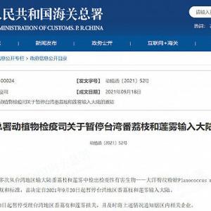 中国、台湾からの一部の果物の輸入停止