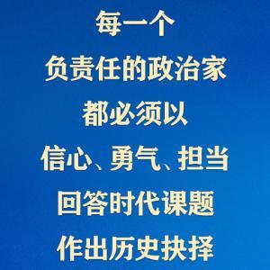 習近平氏、国連総会の演説にビデオで参加