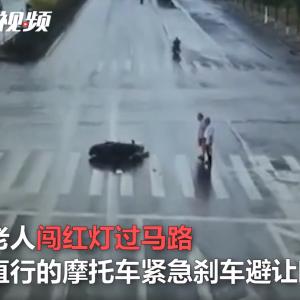 赤信号を無視した老人を避けたバイクの運転者が死亡、老人は見殺し?!