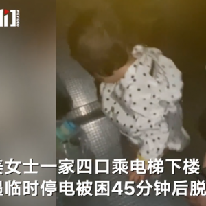 吉林にて停電で一家4人がエレベーターに閉じ込められる