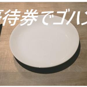 ★株主優待★吉野家に行ってきた~子供は80円引き&味噌汁無料アプリクーポン~