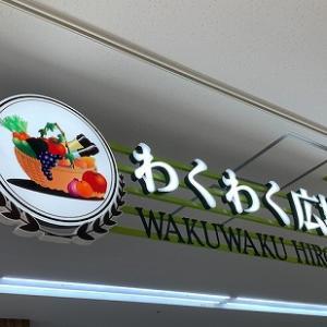 """わくわく広場~茨城県古河市の""""あかやまJOY""""で地産地消・地元店を食す~"""