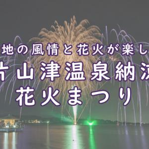 片山津温泉納涼花火まつりは小規模ながら温泉街の風情と楽しめるのが良き