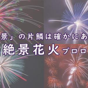 the絶景花火プロローグ編が開催 富士山の洗礼と絶景の片鱗を味わう