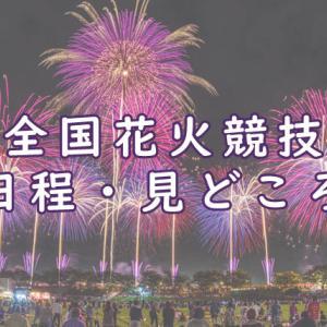 土浦全国花火競技大会ってどんな花火?日程や見どころは?