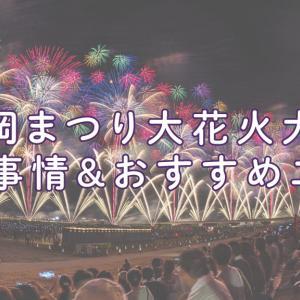 長岡まつり大花火大会における宿泊事情ってどんな感じ?おすすめの宿泊地は?