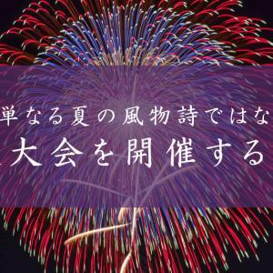 花火大会ってどんな目的で開催されているの?その歴史的背景や理由は?