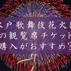 水戸歌舞伎花火は全席有料!どの観覧エリアのチケットがおすすめ?