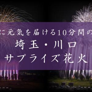 埼玉・川口でサプライズ花火実施!地元に元気を与える花火が披露される