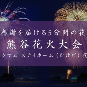 熊谷花火大会が2年ぶりに開催 市内5ヶ所から勇気と感謝が届けられる