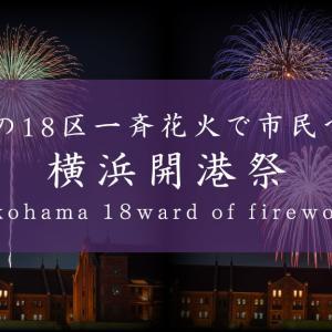 第40回 横浜開港祭の花火は全18区から打ち上げ!現地の様子をまとめてみた