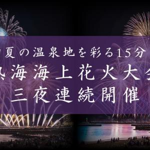 熱海海上花火大会が三夜連続で開催 医療従事者へのメッセージ花火も