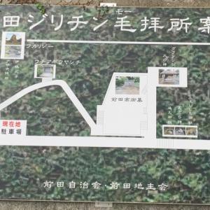 前田ジリチンモー拝所