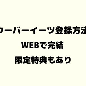 ウーバーイーツ配達員にWEBで登録する方法!お得な限定特典も!?
