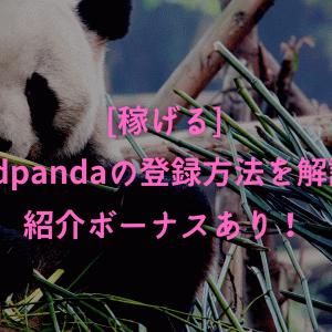 [稼げる]foodpandaの登録方法を解説!紹介ボーナスあり!