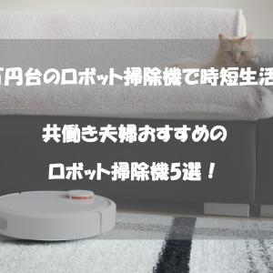 2020年8月最新:1万円台のロボット掃除機で時短生活♪共働き夫婦おすすめのロボット掃除機5選!