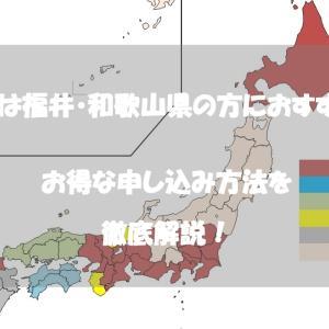 2020年8月最新:eo光は福井・和歌山県の方におすすめ♪お得な申し込み方法を徹底解説!