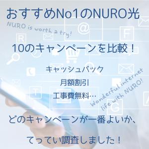 2020年9月最新:おすすめNo1のNURO光♪経営企画部の私が安い申込先を徹底調査!