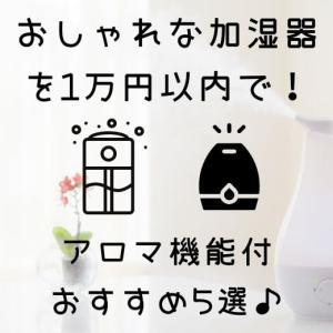 2020年11月最新:おしゃれな加湿器を1万円以内で!アロマ機能付おすすめ5選♪