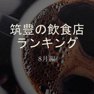 筑豊の飲食店ランキング!8月編