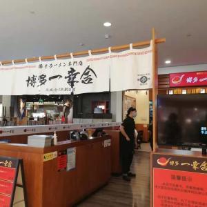 中国の博多ラーメン「一幸舎」