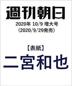 二宮和也表紙!週刊朝日 2020年 10/9 増大号予約できますよ!