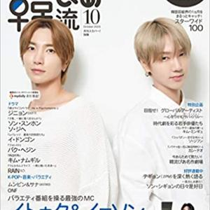 イトゥク&イェソンが表紙、韓流ぴあ 2020年 10月号まだ買える!