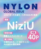 NiziUが表紙、先行予約できる「NYLON JAPAN GLOBAL ISSUE」2021年1月号増刊
