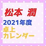 松本潤の2021年カレンダーがまだ買えるのはここ!嵐ラストイヤー