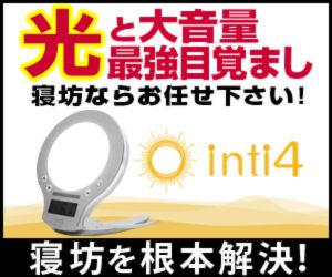 「林修の今でしょ!講座」で紹介!光目覚まし時計の購入方法