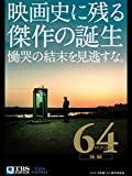 「64-ロクヨン-前編、後編」涙なくして観られない感動作