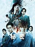 「 秘密 THE TOP SECRET 」生田斗真、松坂桃李、岡田将生共演の近未来映画