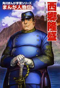「青天を衝け」第15回のあらすじと見どころ-博多華丸、西郷隆盛で登場