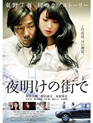 深田恭子出演の映画、ドラマおすすめ作品から「幻夜」東野圭吾原作