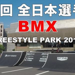 BMXオリンピック代表大池水杜選手もストリート系街乗りから上手くなった!