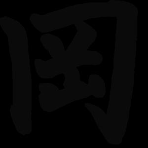 津山東中学校はなぜ事件や不祥事が多いのか