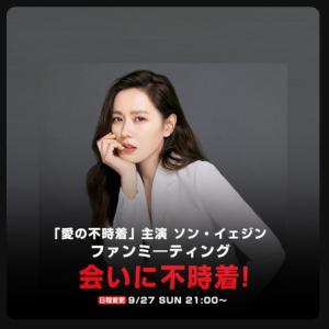 「愛の不時着」主演ソンイェジンのファンミーティング開催