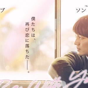 韓国映画「Be With You~いま、会いにゆきます」のあらすじと登場人物