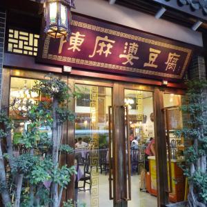 何で麻婆豆腐っていうのか知ってますか? 四川省成都の麻婆豆腐発祥の店に行ってみた。痺れ方がハンパない!