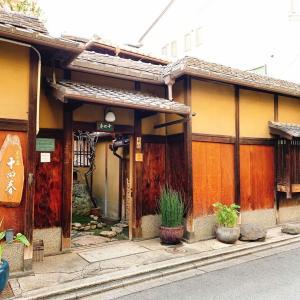 続 京都の旅(2020.2)